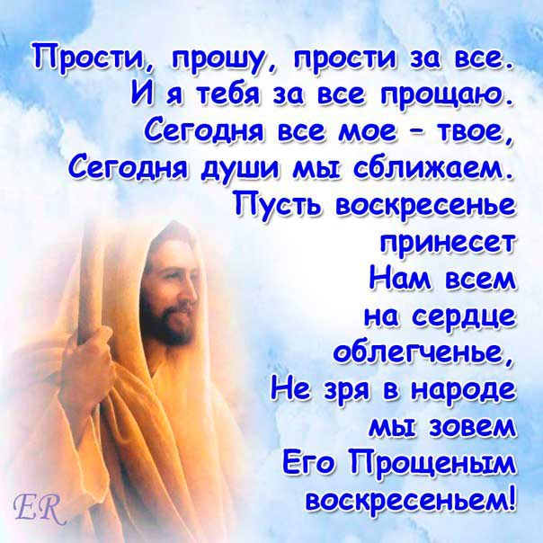 Самые красивые поздравления с прощеным воскресеньем