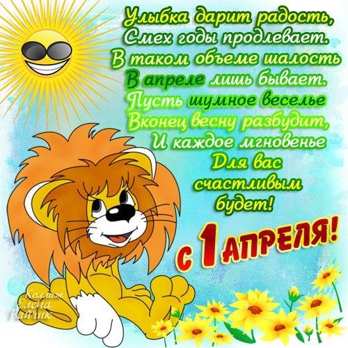Добрые поздравления с 1 апреля — 8 поздравлений — stost.ru | поздравления с днем смеха, с днем дурака. розыгрыши с 1 апреля.. страница 1