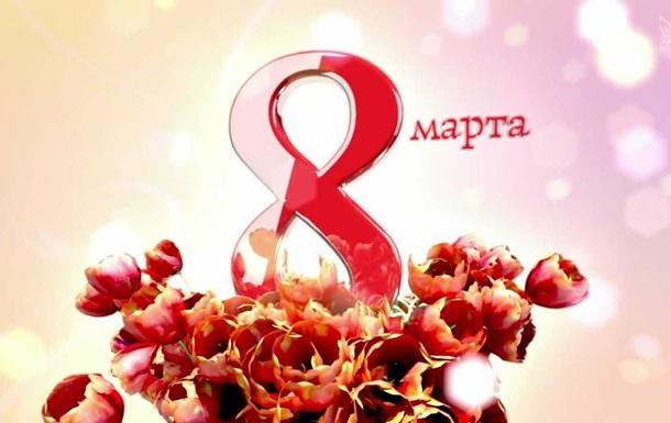 8 марта (международный женский день) в 2021 году: какого числа, дата и история праздника