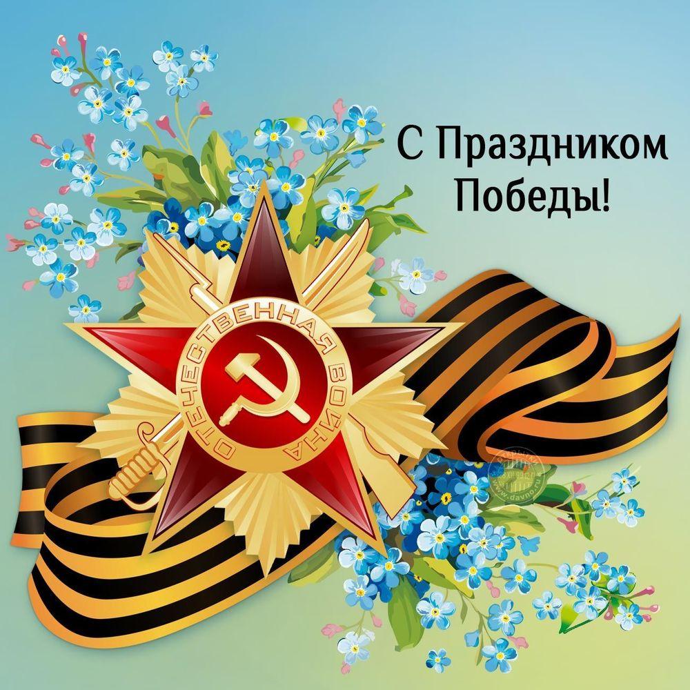 Красивые открытки и поздравления с днем великой победы — с 9 мая!