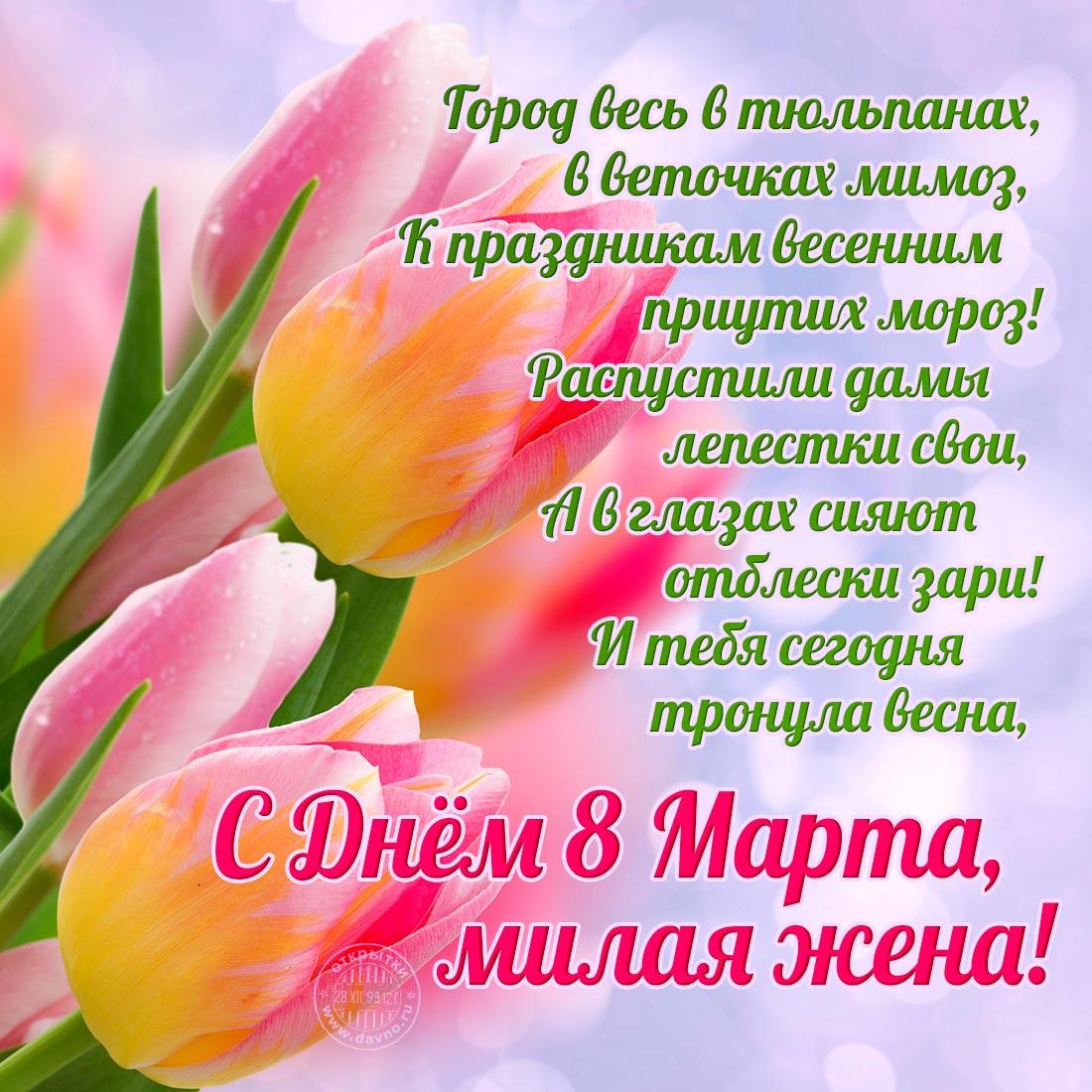 Поздравления с первым днем весны (1 марта 2020): красивые открытки и лучшие кратинки