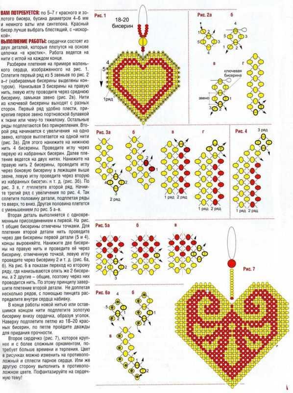 Булавка-сердечко брошь из бисера, валентинки из бисера, кулоны и подвески из бисера, серьги из бисера – бисерок
