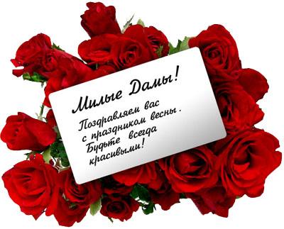 Восьмое марта - картинки с поздравлениями (стихи и проза)