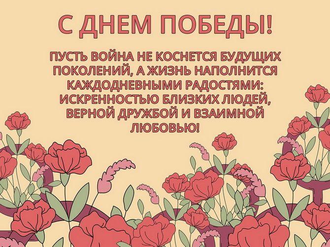 День победы поздравления в стихах и прозе - новости на kp.ua