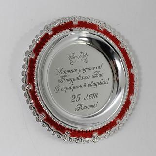 Нанесение логотипа на тарелку
