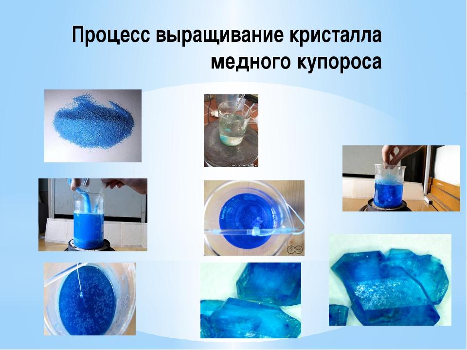 Как самостоятельно вырастить кристаллы?