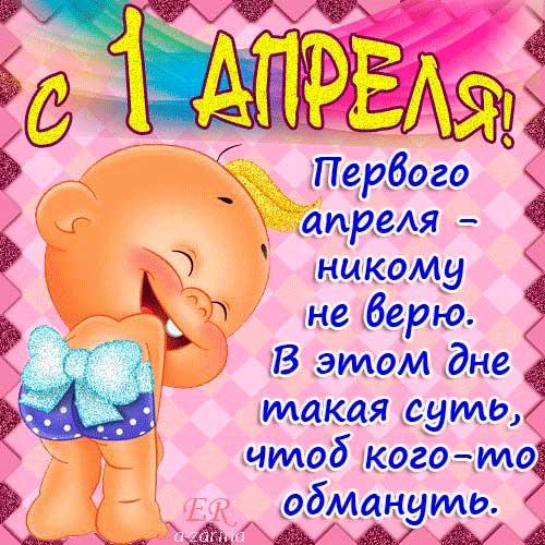 Поздравления на 1 апреля. с днем смеха - стихи
