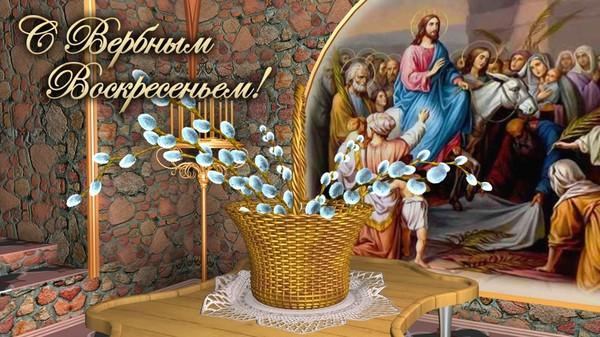 Смс с вербным воскресеньем, короткие, прикольные и в стихах, поздравления с праздником