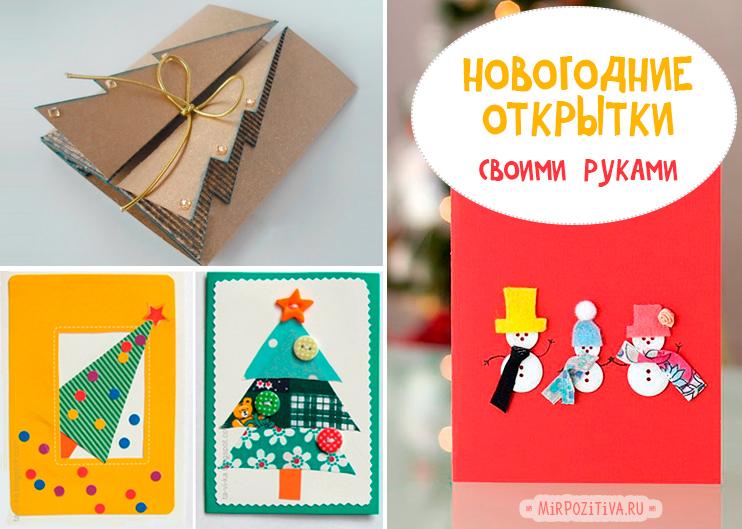 Красивые открытки к новому году 2021 своими руками
