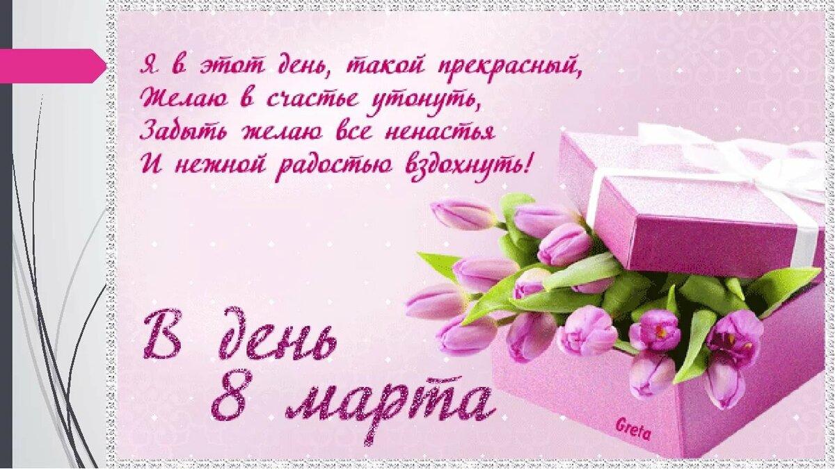 Поздравления с 8 марта в стихах | праздничный портал