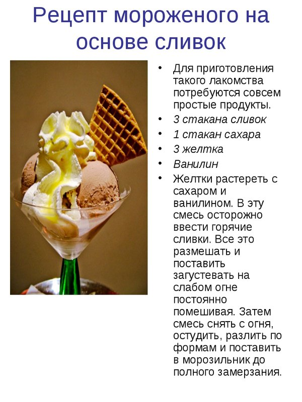 Мороженое в домашних условиях из молока - 5 рецептов с фото