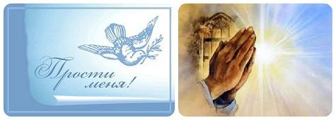 Смс поздравления с прощеным воскресеньем 2020: красивые кратинки и открытки со словами прости меня