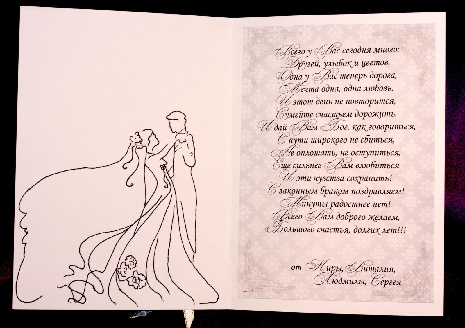 Изготовление свадебных открыток своими руками