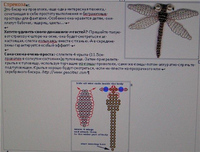 Стрекоза из бисера своими руками - схемы, пошаговая инструкция для начинающих (76 фото)