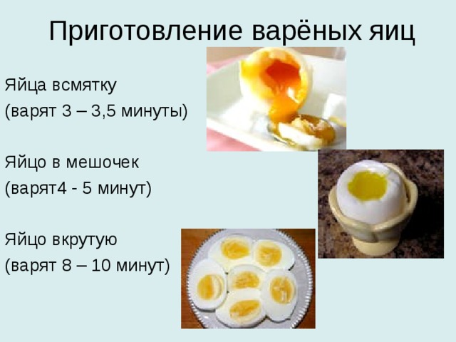 Как варится яйцо в мешочек. сколько варить яйца в мешочек, всмятку, вкрутую. яйца в мешочек