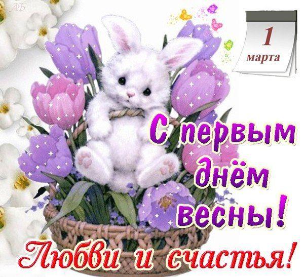 Короткие поздравления с первым днем весны