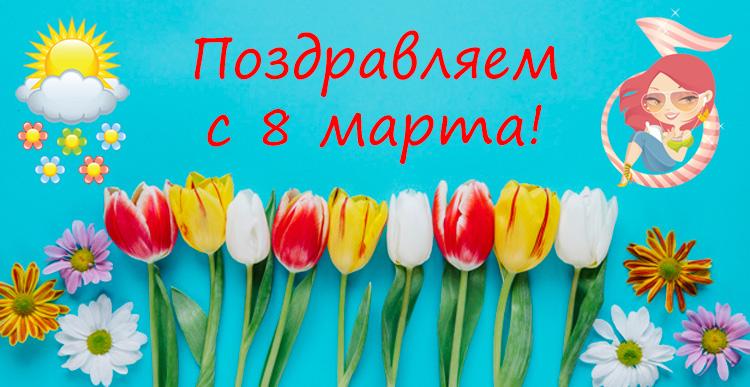 Поздравления с 8 марта начальнице