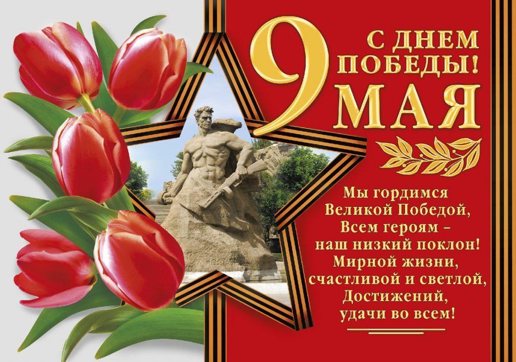 Красивые поздравления с 9 мая — проза, стихи, открытки