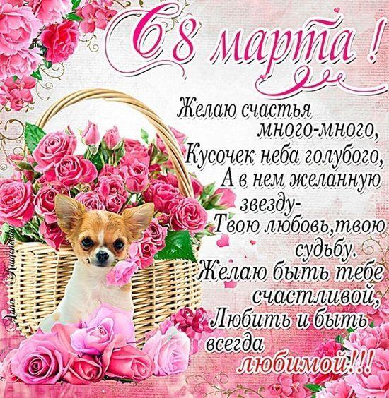 Поздравления с 8 марта для женщин в прозе и стихах
