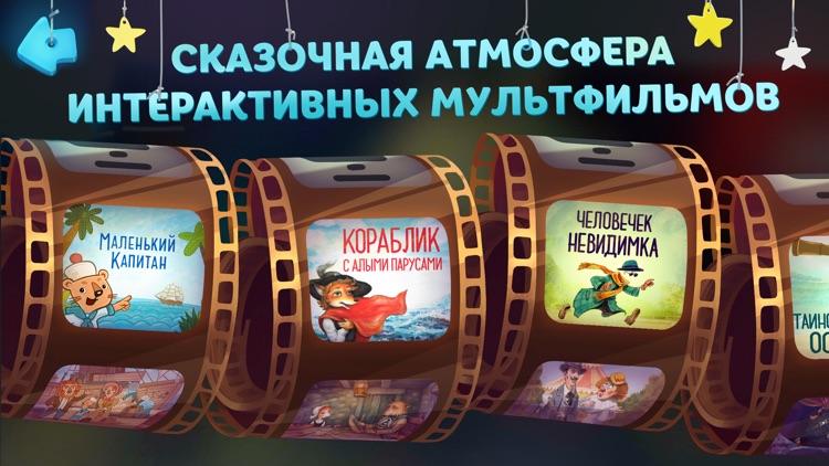 """Волшебный фонарь / """"интерактивный мульт"""" зажигает """"волшебный фонарь"""" / russia.tv"""