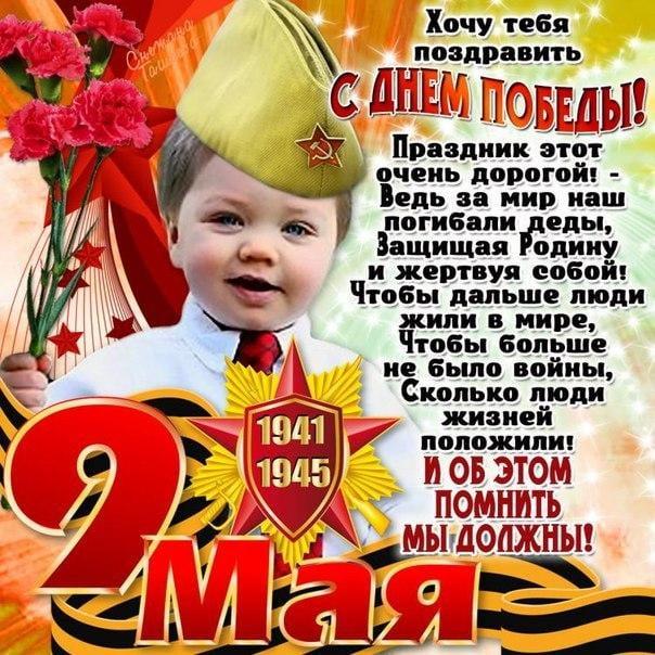 Поздравления с праздником победы 9 мая – стихи и открытки