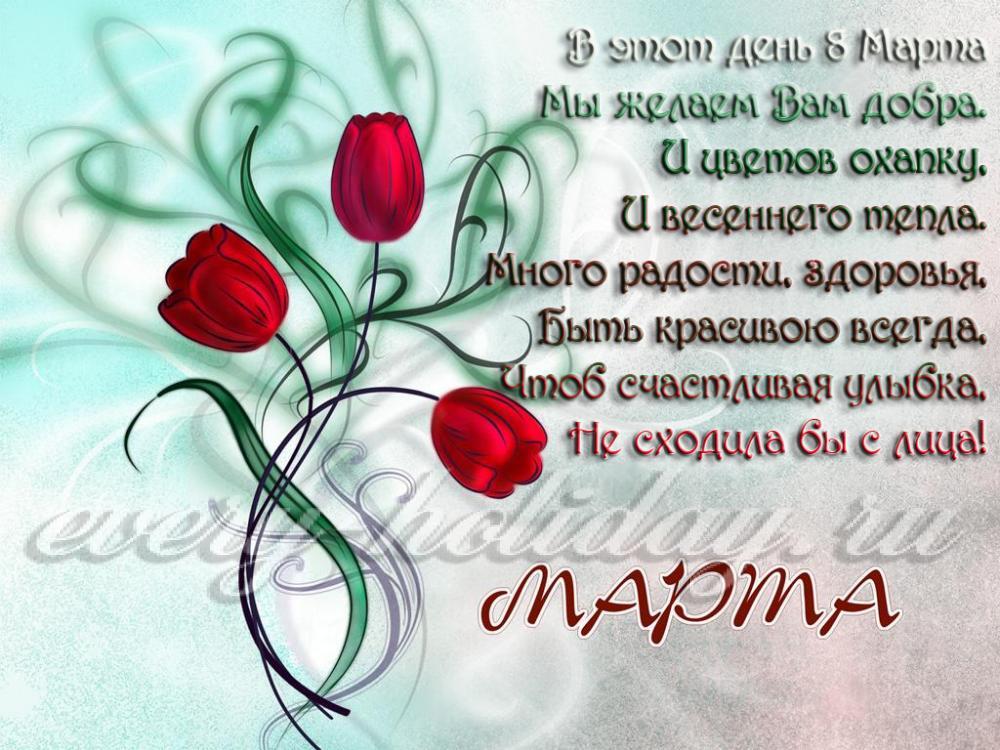 Красивые поздравления с 8 марта