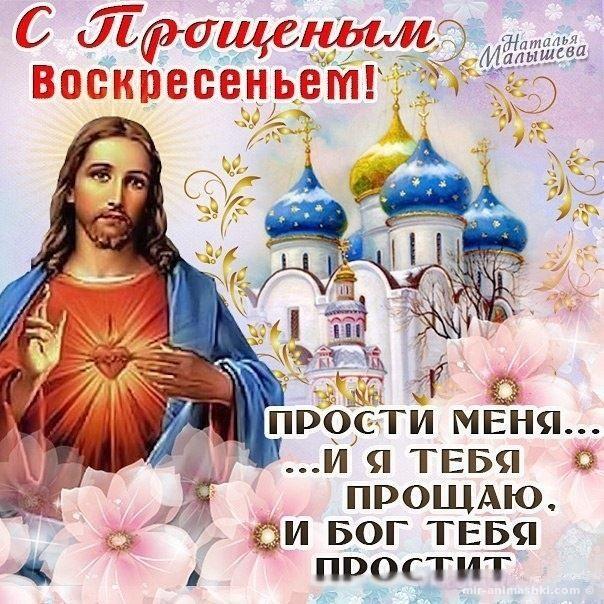 Когда прощеное воскресенье в 2021 году: какого числа в россии, дата, история и традиции праздника