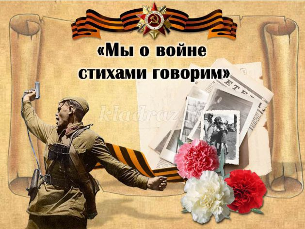 Стихи ко Дню Победы