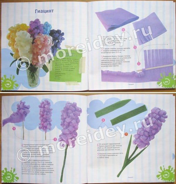 Гиацинт из бумаги своими руками - 68 фото идей необычных бумажных цветов