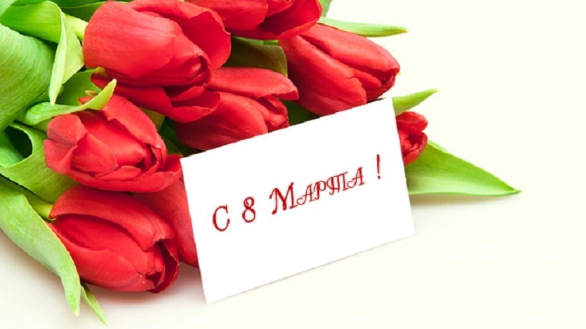 Прикольные поздравления с 8 Марта 2021. Трогательные стихи на 8 Марта