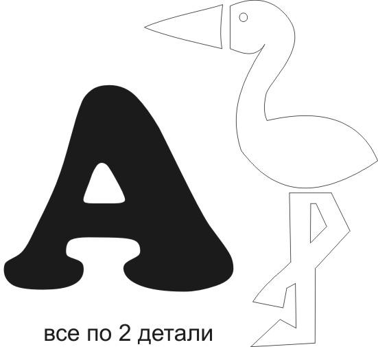 Буквы из фетра — мастер-класс, шаблоны, выкройки для начинающих. как сшить объемные буквы и знаки (инструкция + видео)