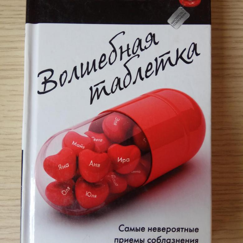 Волшебная таблетка — lurkmore