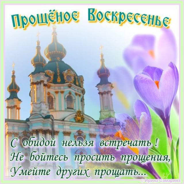 Поздравления с прощеным воскресеньем и масленицей