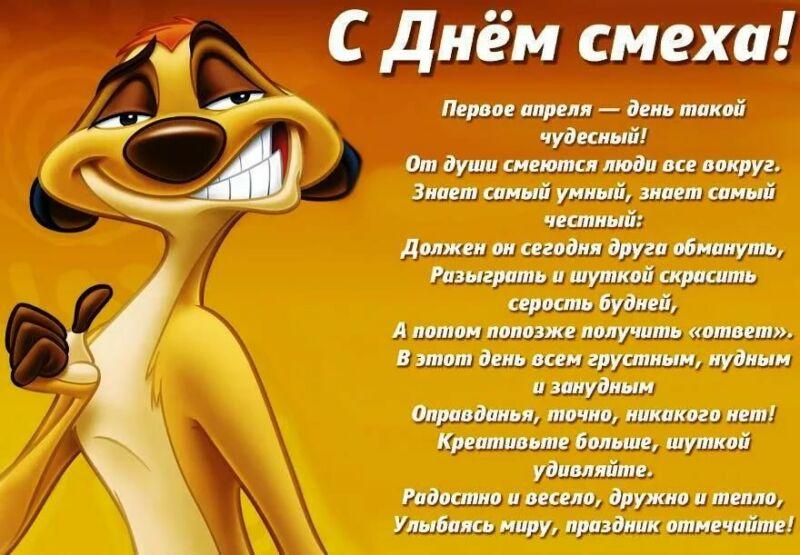 Поздравления с 1 апреля однокласснику — 2 поздравления — stost.ru | поздравления с днем смеха, с днем дурака. розыгрыши с 1 апреля.. страница 1