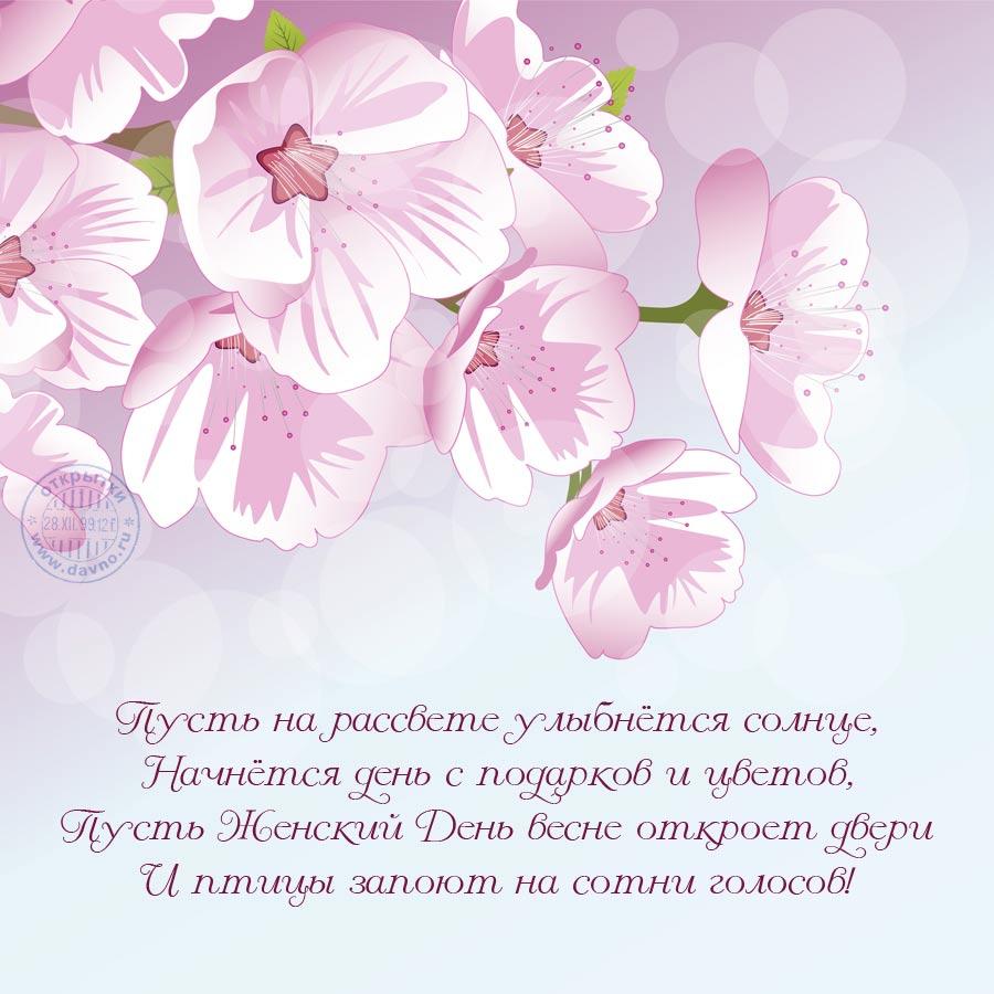 Прикольные, трогательные, романтичные поздравления с 8 марта