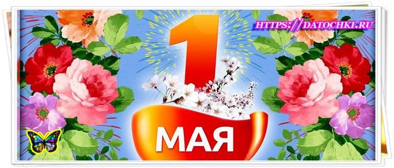 Поздравления с 1 мая в красивых тематических стихах, лучшие здесь
