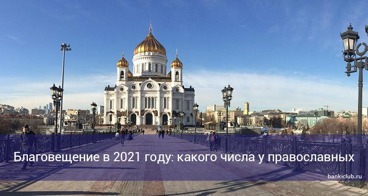 Какого числа вербное воскресенье 2021 года? суть и традиции