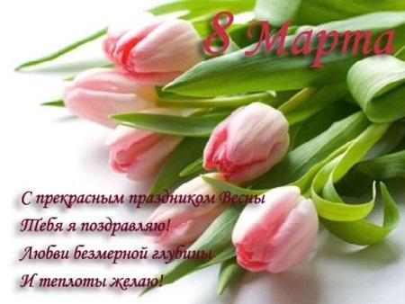 Красивые короткие поздравления с марта