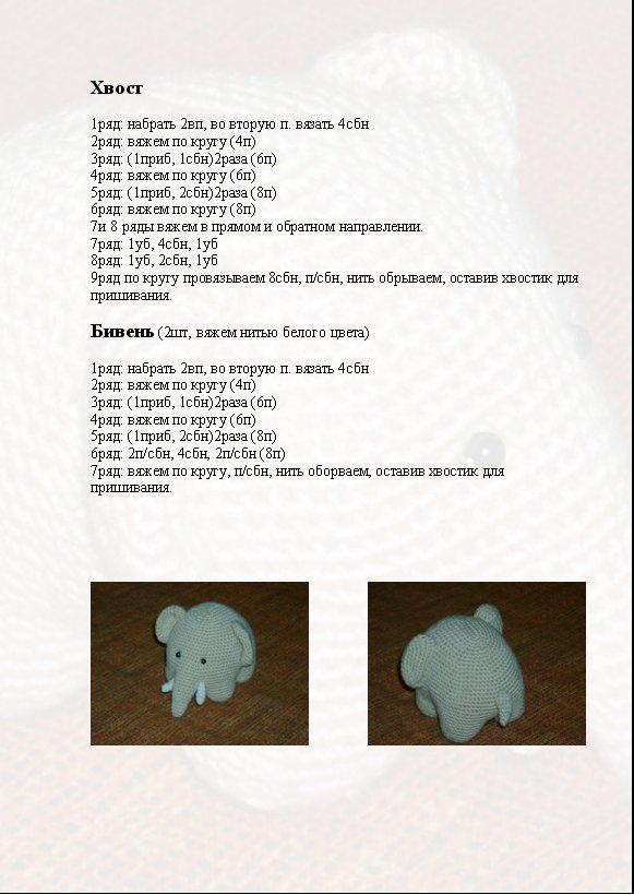 Как связать крючком игрушечного бегемота