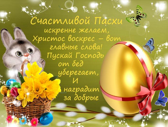 Смс поздравления с пасхой | праздничный портал