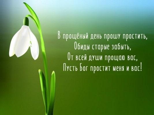 Красивые стихи на прощеное воскресенье