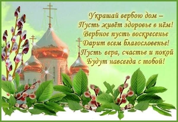 Вербное воскресенье (стихи и проза) поздравления