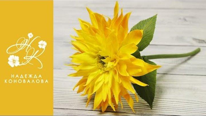 Георгин из фоамирана — мастер — класс по созданию красивого цветка