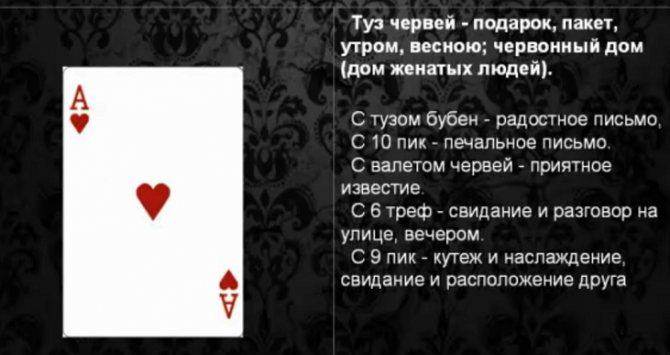 8 треф (крести): значение карты