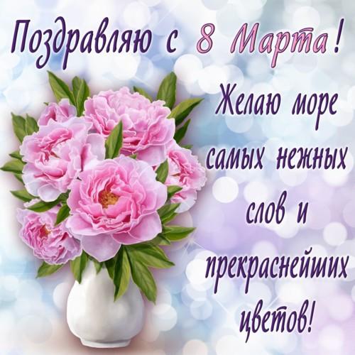 Поздравления с 8 марта 2019 женщинам-коллегам, сотрудницам, начальству. официальные поздравления с 8 марта в стихах, прозе смс | инфо-сми