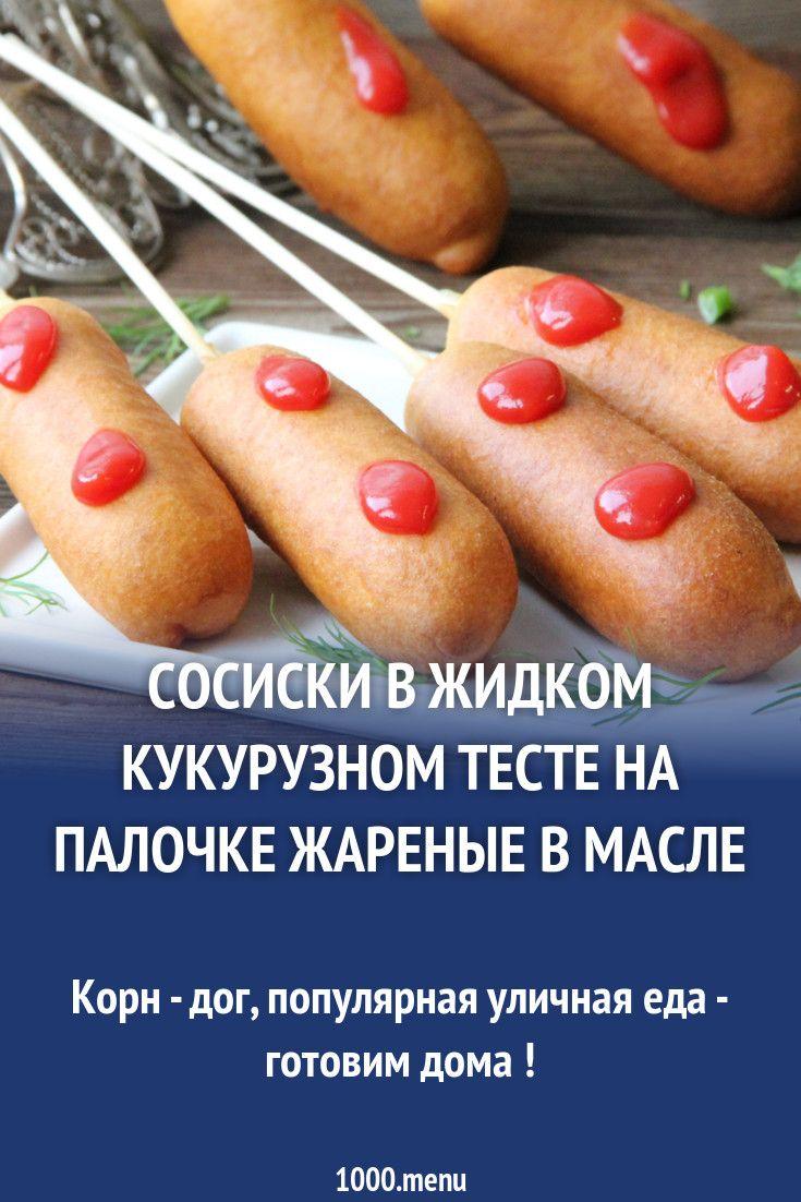 Домашние сосиски для детей рецепт с фото - 1000.menu