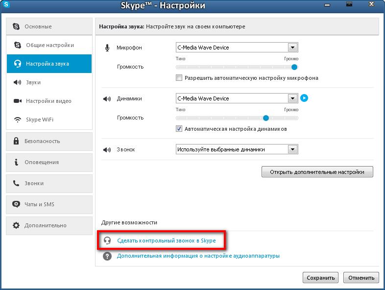 Как настроить микрофон в скайпе: настройка на ноутбуке | skype