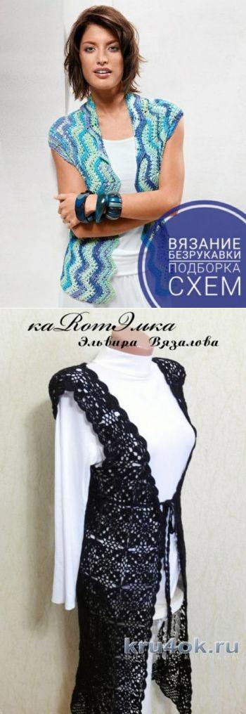 Удлиненный жилет крючком для женщин – 7 схем с описанием и мк видео — пошивчик одежды
