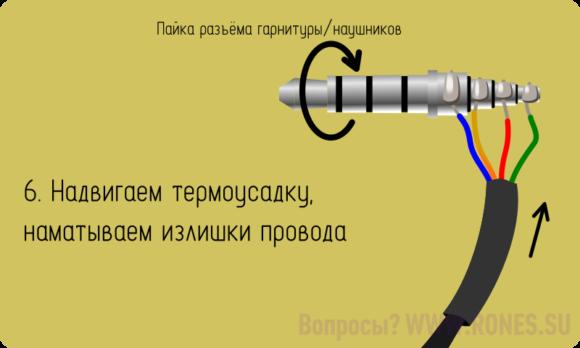 Ремонт штекера наушников