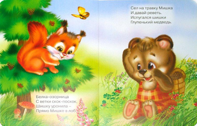 Стихи про медведя — 33 стихотворения русских и зарубежных поэтов